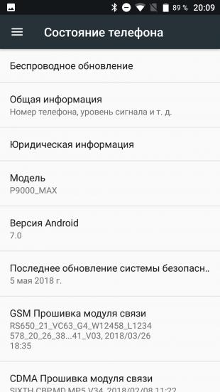 Защищенный смартфон Poptel P9000 Max: Версия системы