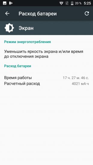 Защищенный смартфон Poptel P9000 Max: Время работы