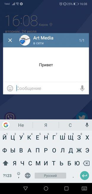 про «Телеграм»: ответ на сообщение в оповещении