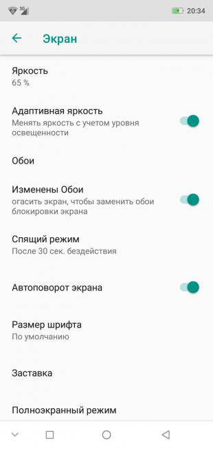 Обзор смартфона Ulefone X: Настройки экрана