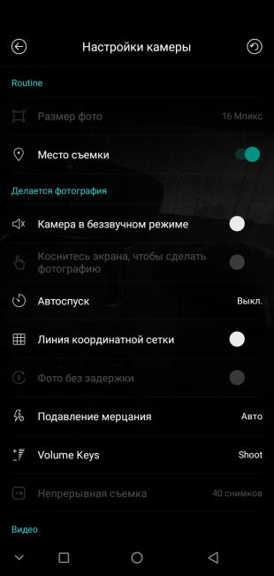 Обзор смартфона Ulefone X: Настройки камеры