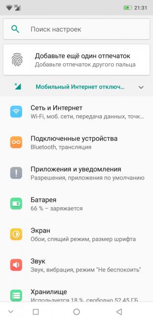 Обзор смартфона Ulefone X: Настройки