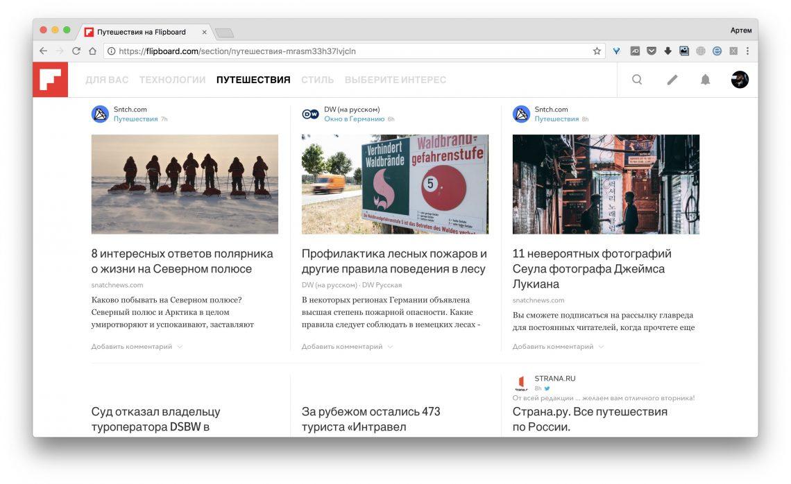 Как найти самое интересное в интернете: Flipboard