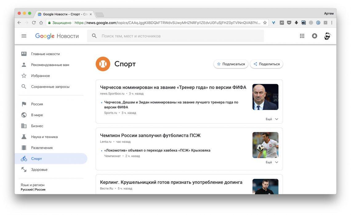 Как найти самое интересное в интернете: Google Новости