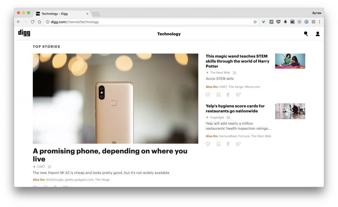 Как найти самое интересное в интернете: Digg