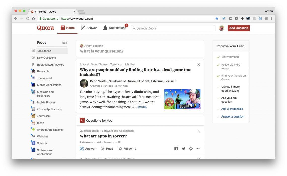 Как найти самое интересное в интернете: Quora