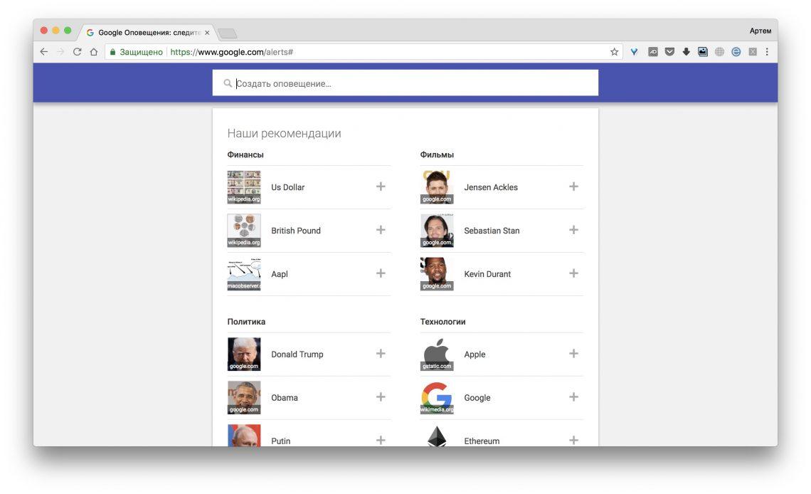 Как найти самое интересное в интернете: Google Оповещения
