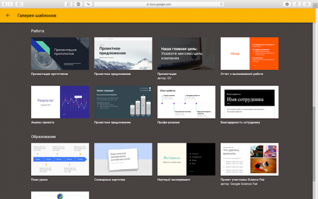 Как сделать презентацию: Google Slides