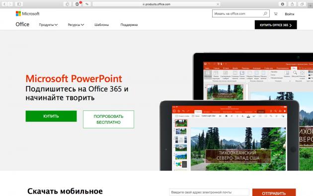 Как сделать презентацию: Microsoft PowerPoint