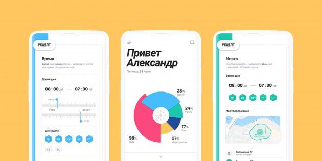 Wandle для Android: как не отвлекаться на звонки и СМС в неподходящее время