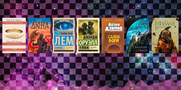 Лучшая фантастика всех времён: 26 книг, которые нужно прочитать