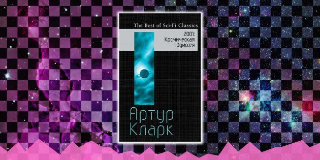 лучшая фантастика: «2001: Космическая одиссея», Артур Кларк