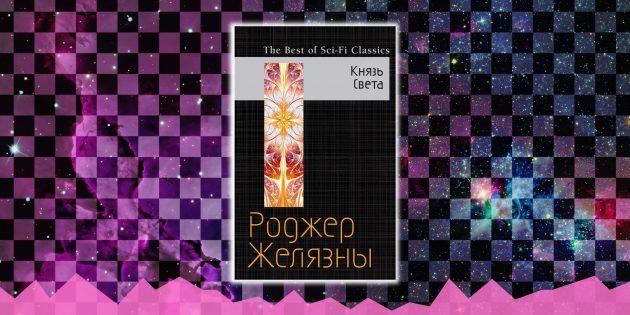 Лучшая фантастика: «Князь Света», Роджер Желязны