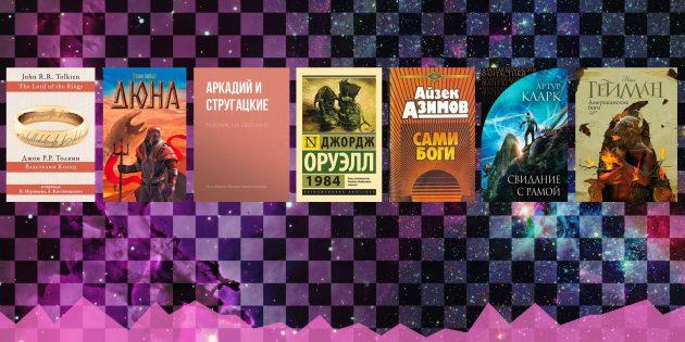 Лучшая фантастика всех времён и народов: 22 книги, которые нужно прочитать