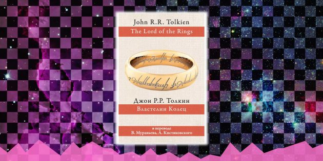 Лучшая фантастика: «Властелин колец», Дж. Р. Р. Толкин