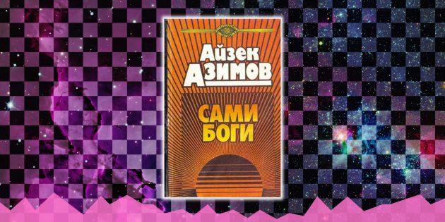 лучшая фантастика: «Сами боги», Айзек Азимов