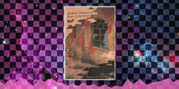«Пикник на обочине», Аркадий и Борис Стругацкие