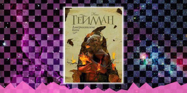 лучшая фантастика: «Американские боги», Нил Гейман