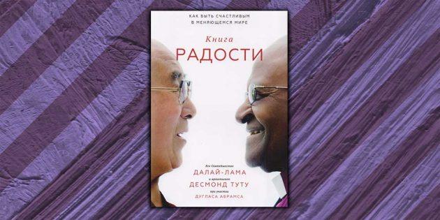«Книга радости», далай-лама, Десмонд Туту, Дуглас Абрамс