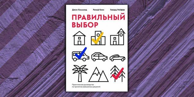 «Правильный выбор», Джон Хэммонд, Ральф Кини, Говард Райффа