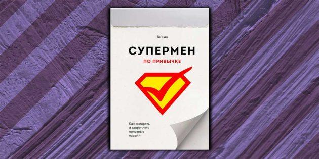 «Супермен по привычке», Тайнан