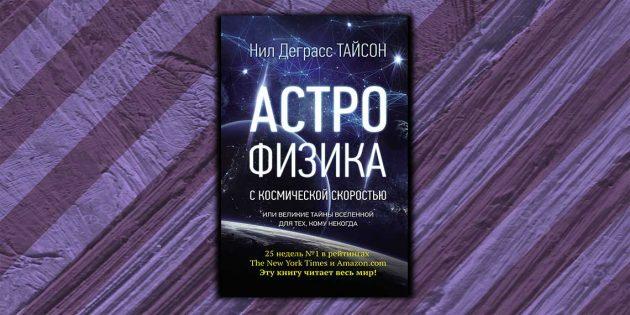 «Астрофизика», Нил Деграсс Тайсон