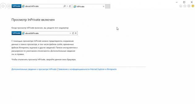 Как включить режим инкогнито вInternet Explorer