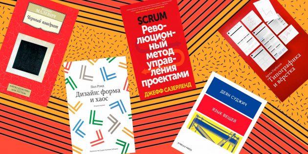 Книги по дизайну: Советует команда дизайнеров МИФ