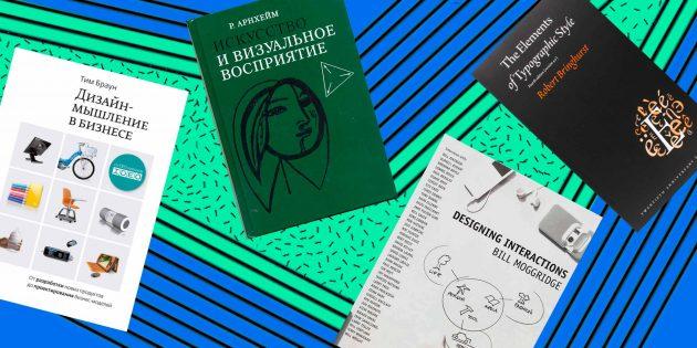 Книги по дизайну: Рекомендует команда дизайнеров МИФ