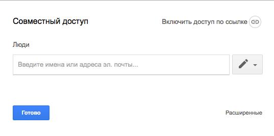 Google Документы: единоличный доступ