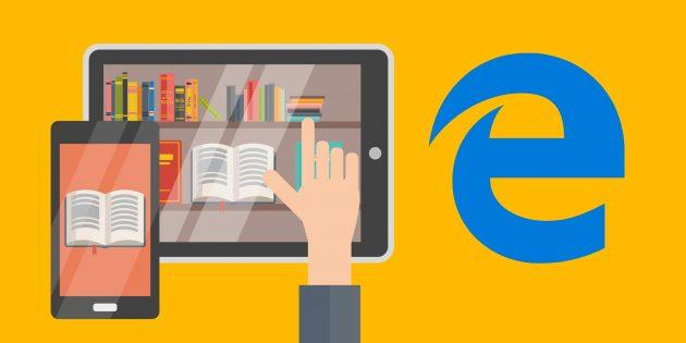 Microsoft Edge для чтения электронных книг