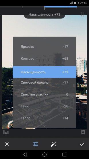 Snapseed: Настройки инструмента «Коррекция»
