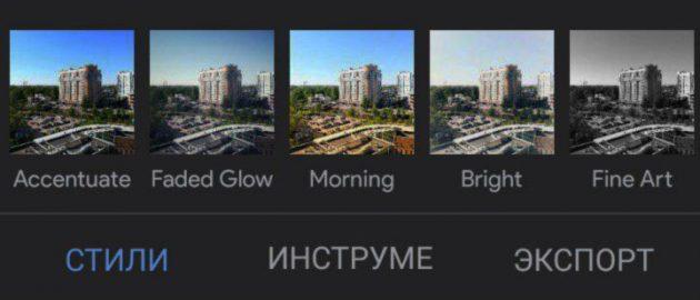 Вкладки «Стили», «Инструменты» и «Экспорт» в окне редактирования Snapseed
