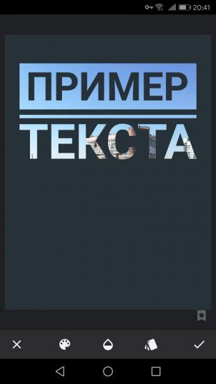 Добавление текста в Snapseed