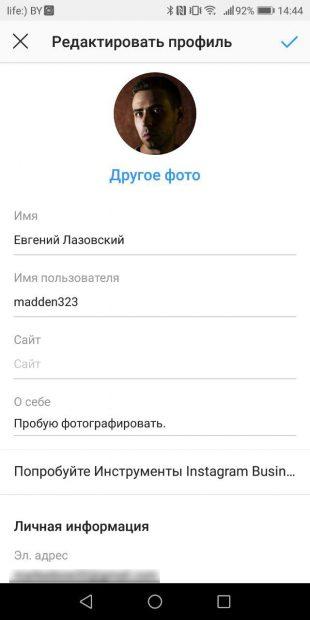 Лайк в инстаграм: Редактирование профиля