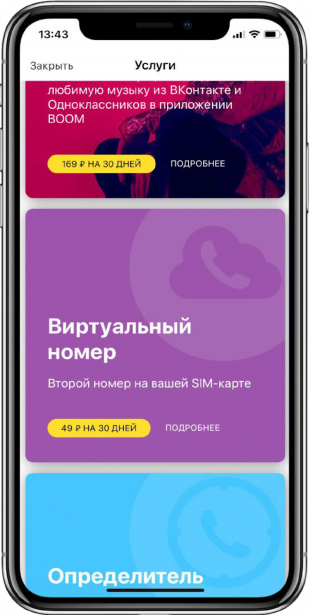 Виртуальный номер «Тинькофф Мобайл»