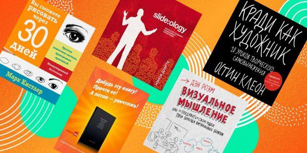Книги по дизайну: Советует Сергей Слуцкий