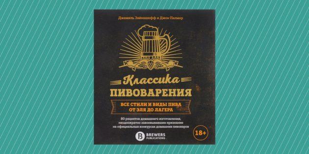 «Классика пивоварения», Джамиль Зайнашев, Джон Палмер