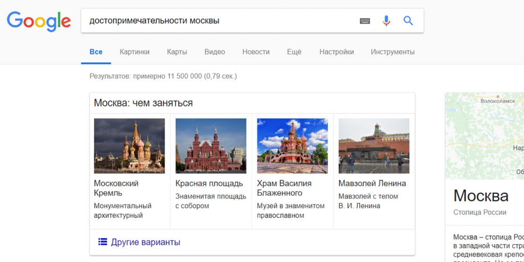 маршрут Google: Поисковик Google