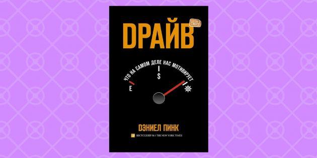 «Драйв», Дэниел Пинк