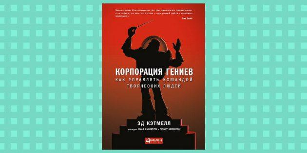 «Корпорация гениев», Эд Кэтмелл, Эми Уоллес