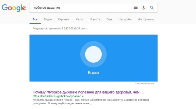 Дыхательный тренажёр Google