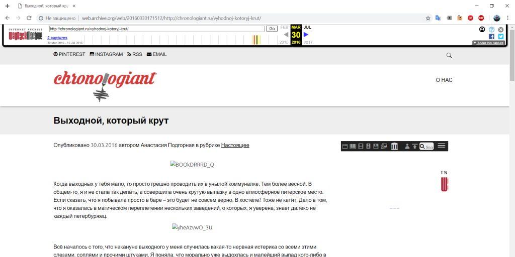 Не загружается страница: «Архив интернета»