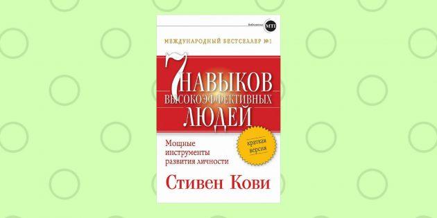 «7 навыков высокоэффективных людей», Стивен Кови