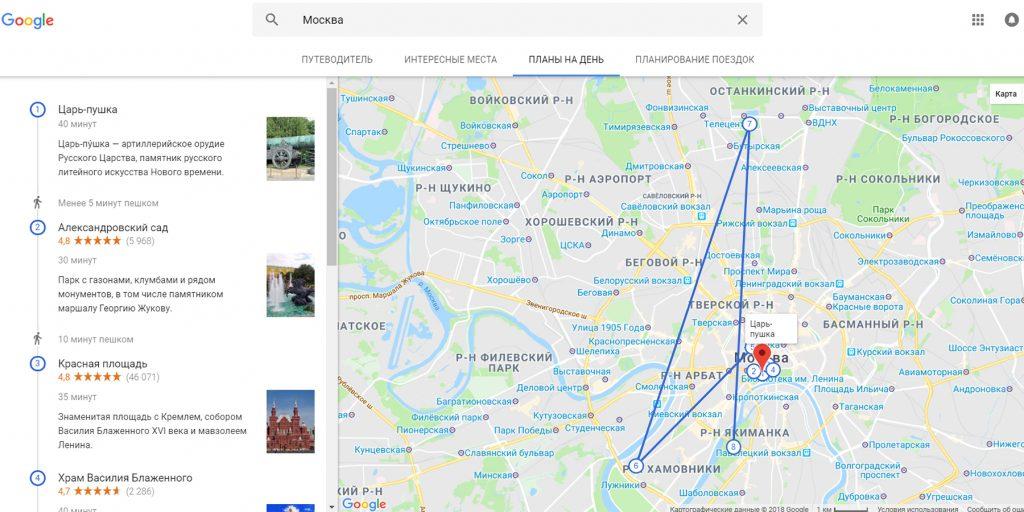 маршрут Google: Маршрут