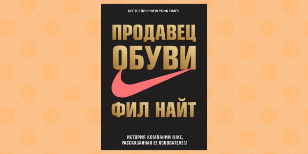«Продавец обуви», Фил Найт