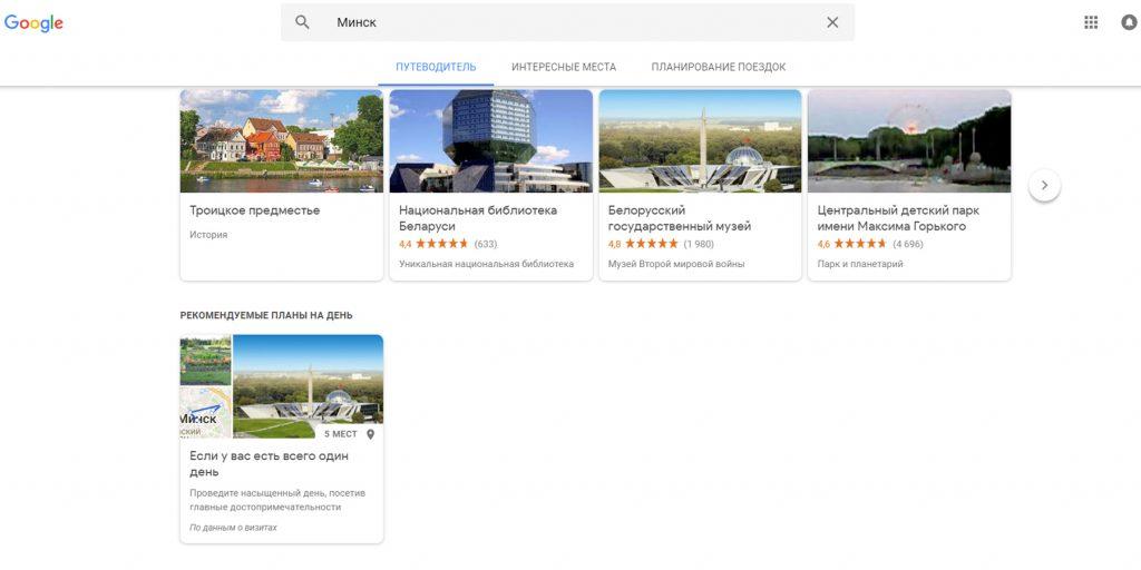 маршрут Google: Раздел «Путеводитель»