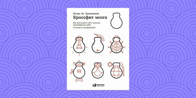 «Кроссфит мозга», Игорь Намаконов