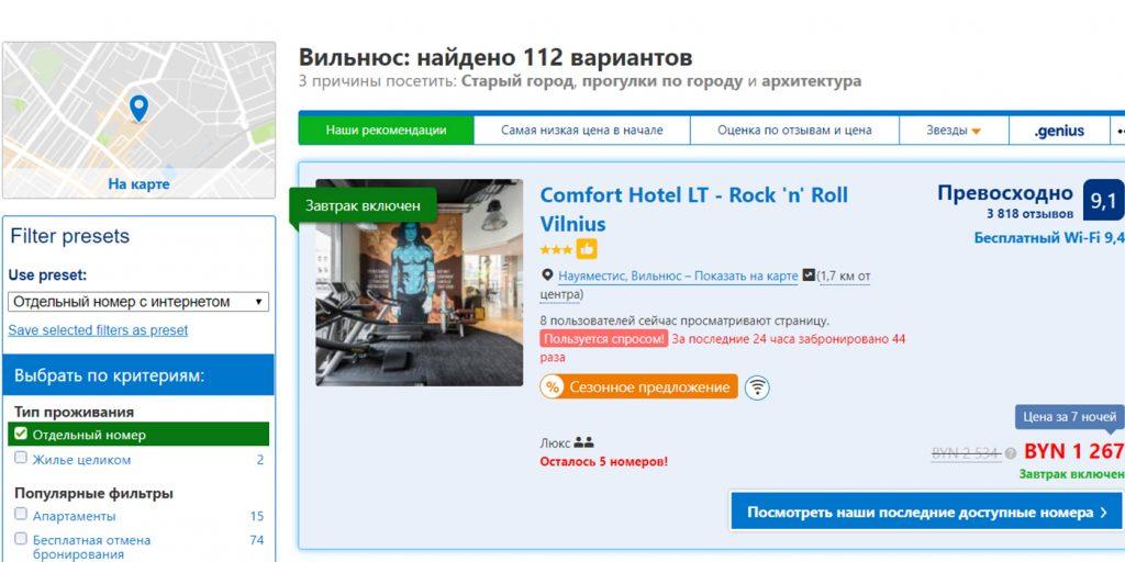 booking com отели