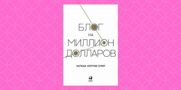 «Блог на миллион долларов», Наташа Кортни-Смит